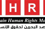 Organization logo: Bahrain Human Rights Monitor (BHRM)