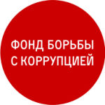 Organization logo: Foundation for Fighting Corruption