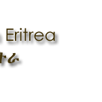 Organization logo: Human Rights Concern Eritrea (HRCE)