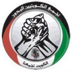 Organization logo: Kuwaitis Bedoons Congregation