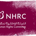 Organization logo: National Human Rights Committee (NHRC)