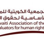 Organization logo: The Kuwaiti Association of the Basic Evaluators for Human Rights (KABEHR)